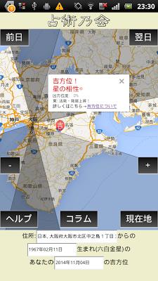 今日の吉方位! - screenshot