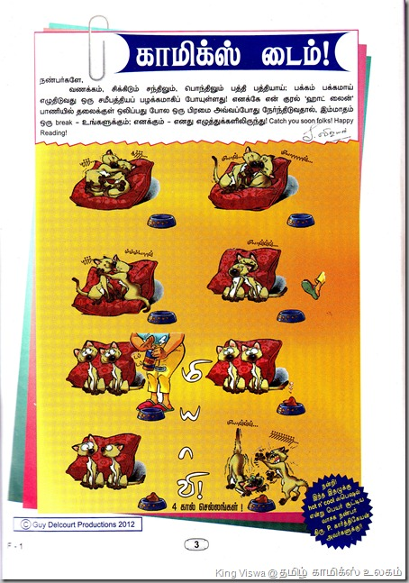 Lion Comics No 217 Hot n Cool Special Page No 03 Comics Time