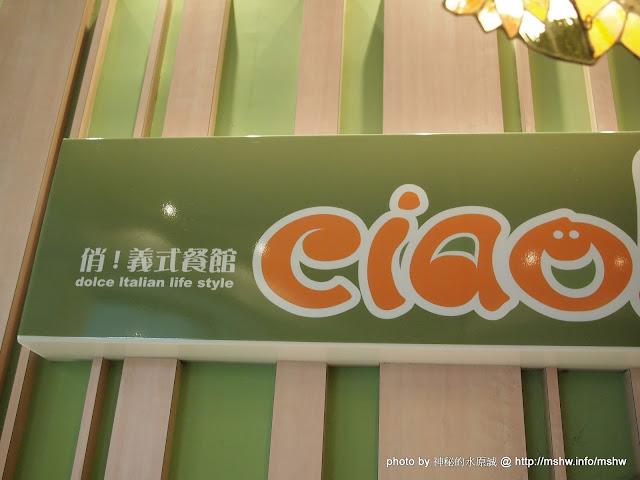 【食記】難得有好吃的平價義大利麵! ~ 台中北區-mr. ciao! doIce Italian life style-俏!義式餐館 北區 區域 台中市 義式 飲食/食記/吃吃喝喝 麵食類