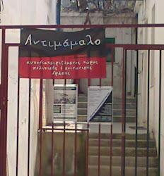 """Αυτοδιαχειριζόμενος Κοινωνικός και Πολιτικός Χώρος """"Αντιμάμαλο"""", Χώρα Νάξου, Παπαβασιλείου"""