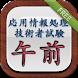 応用情報対策アプリ(無料)