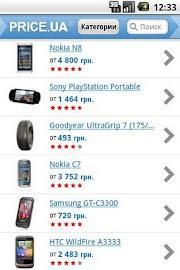 Price.ua Screenshot 2