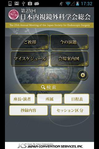 u7b2c25u56deu65e5u672cu5185u8996u93e1u5916u79d1u5b66u4f1au7dcfu4f1a Mobile Planner 1.0.0 Windows u7528 1