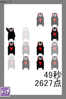 くまモンの漢字脳検定-小学校高学年(4-6年生)版-のおすすめ画像5