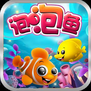 泡泡魚 休閒 App LOGO-APP試玩