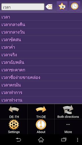 German Thai dictionary +|玩書籍App免費|玩APPs