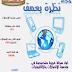 مجلة نظرة بعمق أول مجلة عربية متخصصة فى هندسة الاتصالات والالكترونيات