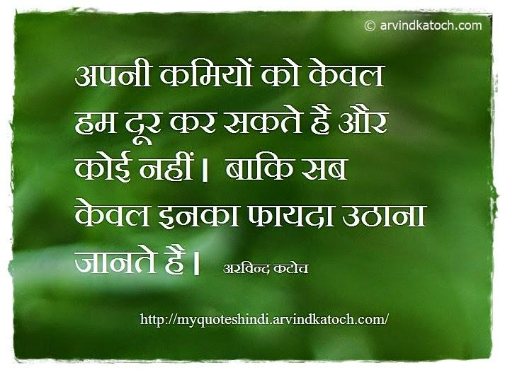 Hindi Quotes Of Arvind Katoch On Google Play Reviews Stats