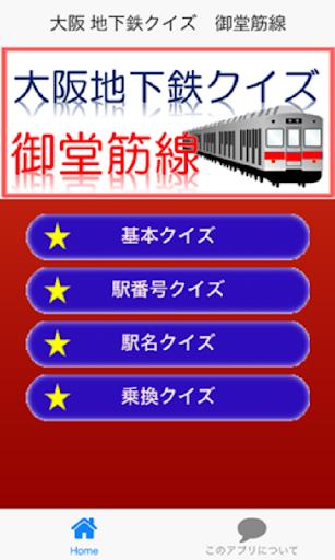 大阪 地下鉄クイズ 御堂筋線