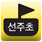 구미 선주초등학교 icon
