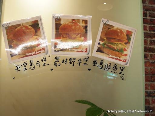 """覓食兼踩地雷 ~ 台中""""漢堡叢林"""" 漢堡 飲食/食記/吃吃喝喝"""