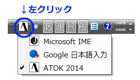 IMEchange1