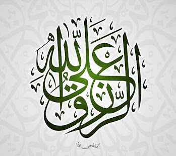 Islamic Calligraphy Wallpapers Android Apps On Google Play