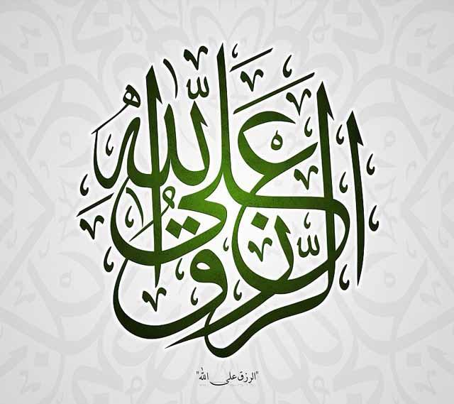 Islamic calligraphy wallpapers android apps on google play Images of calligraphy