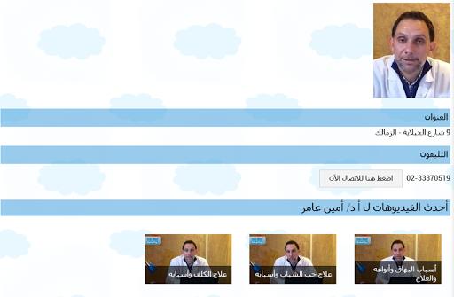 Dr.Amin Amer