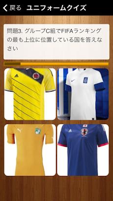 ワールドカップサッカークイズ!のおすすめ画像3