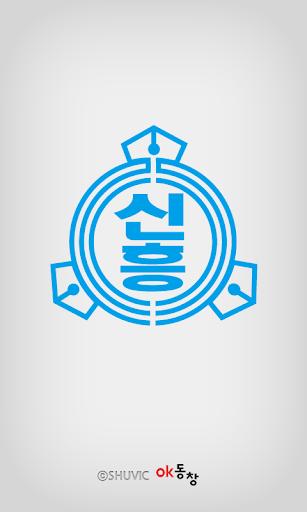 인천신흥초 동문회 각 회수별 포함
