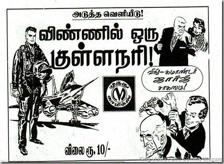 Lion Comics Issue No208 Next Issue Ad for Muthu Comics