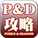 Puzzle & Dragons 攻略 Wiki icon