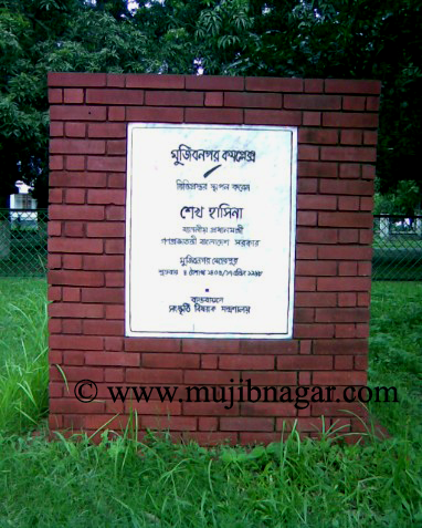 Mujibnagar-Complex-Project-Open-by-Prime-Minister-Shaike Hasina-in-17-April-1998.PNG