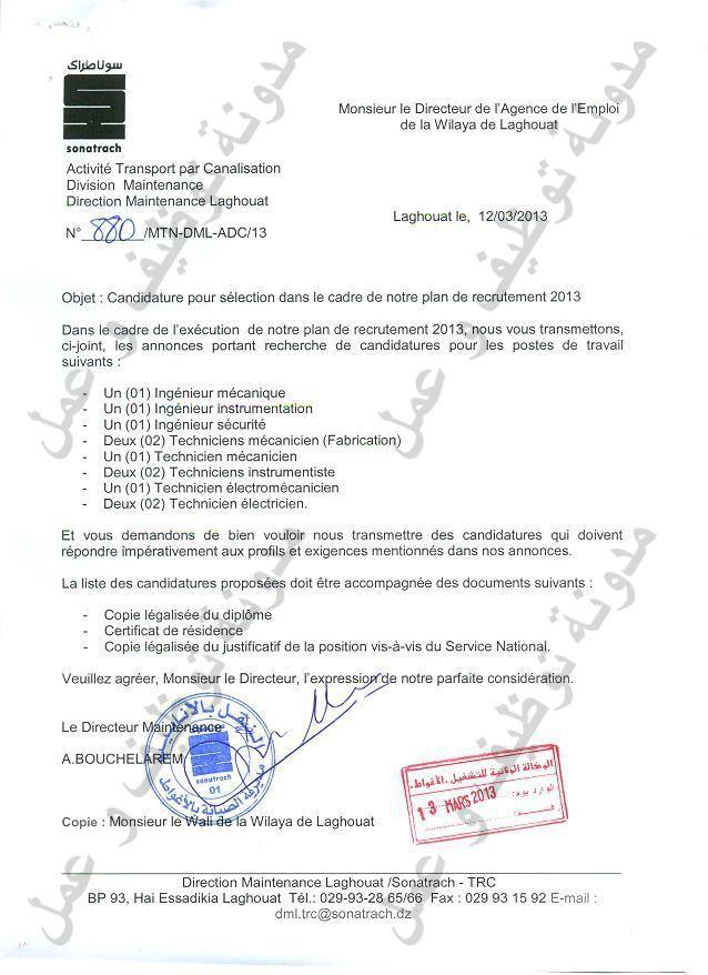 اعلان التوظيف في شركة سوناطراك 2013 601455_548023895218026_1758452151_n