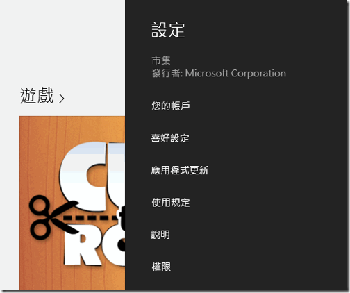 windows 8 app-02