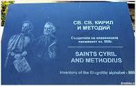 Святые Кирилл и Мефодий.