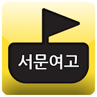 서울 서문여자고등학교 icon