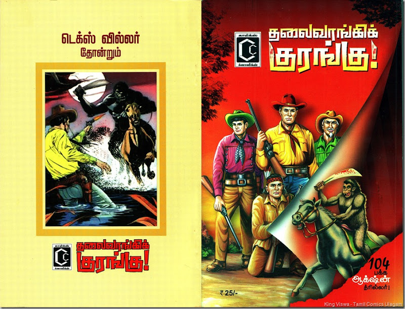 Comics Classics Issue No 27 Dated March 2012 Thalai Vaangi Kurangu Tex Willer Story Reprint Cover Image