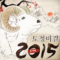 2015년 토정비결 운세(을미년 신년운세)