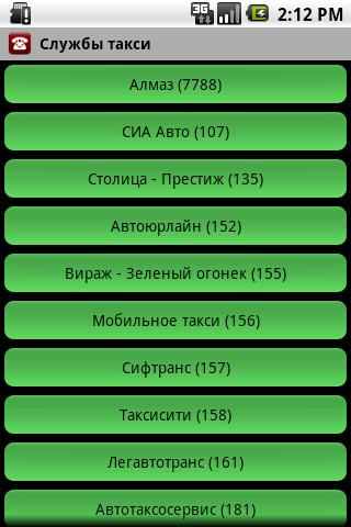 Minsk Useful Calls- screenshot