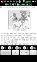 Screenshot of 수능세계사
