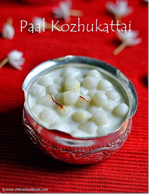 Easy paal kozhukattai recipe