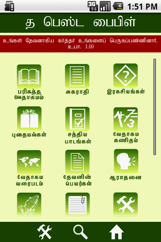 The Best Bible - Tamil