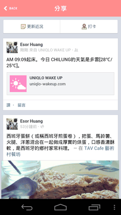 UNIQLO WAKE UP-10