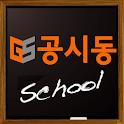 공시동스쿨-9급공무원 계리직 운전직 기술직 인터넷강의