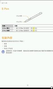 三星Galaxy Note 2用户手册(繁体),使用说明书|玩書籍App免費|玩APPs