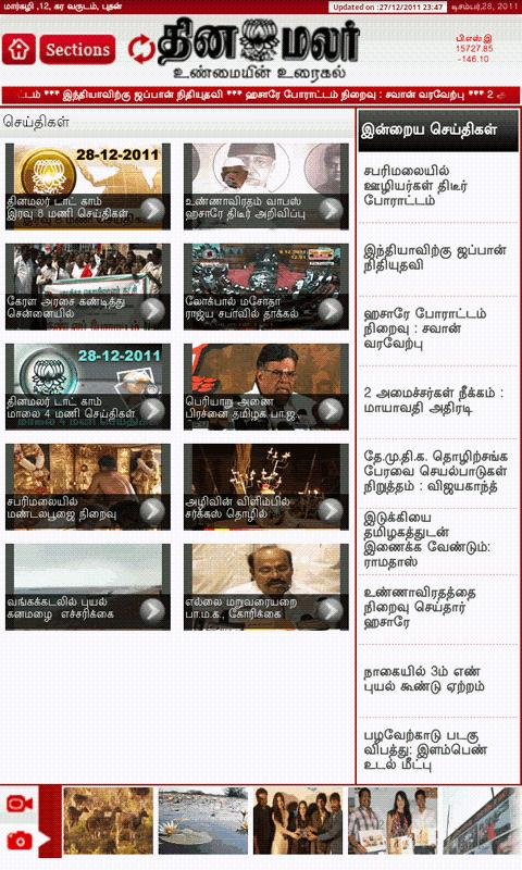 Dinamalar for Tablets- screenshot