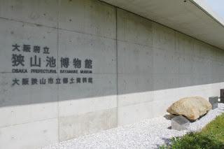 狭山池博物館エントランス