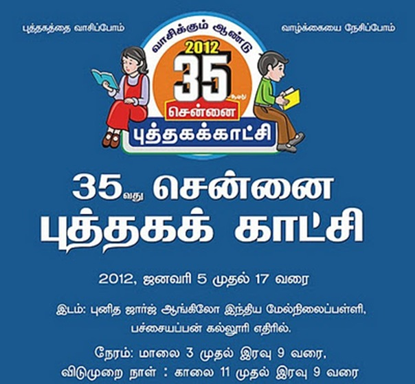 chennai-book-fair-2012