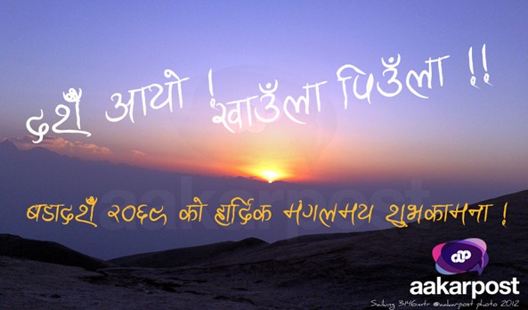 happy-dashain