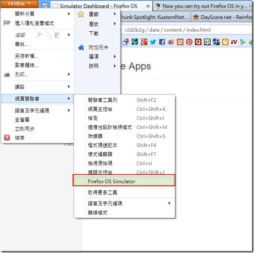 Firefox OS 行動手機作業系統直接用Firefox 外掛套件試玩
