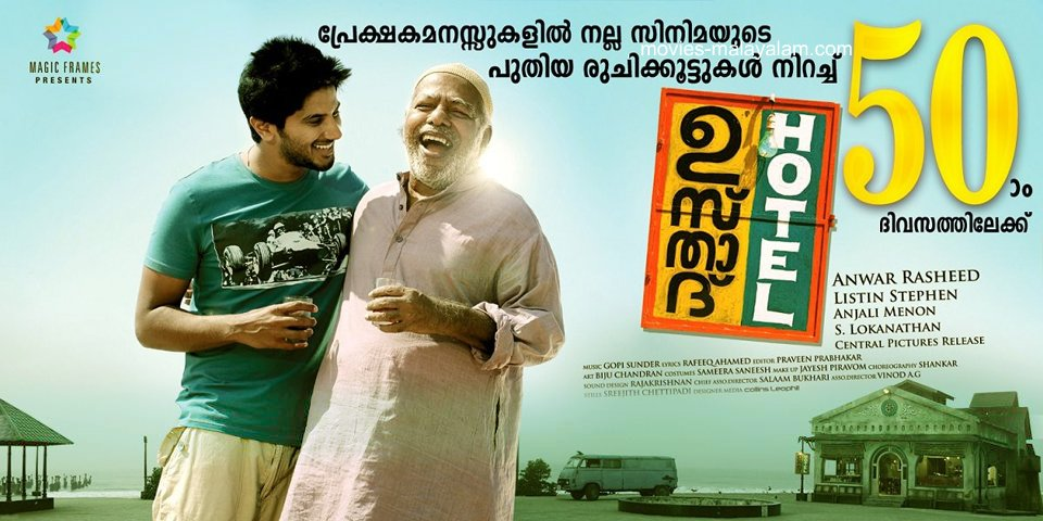 rajadhi raja malayalam movie collection