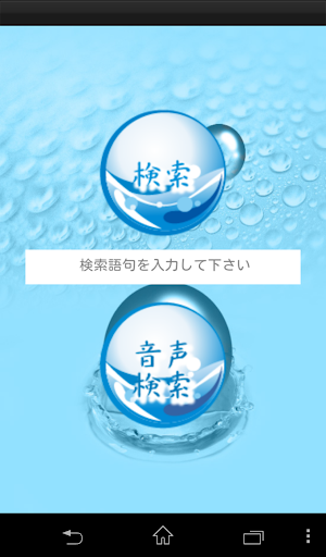 水の音声検索 〜PRO版〜