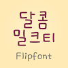HY달콤밀크티™ 한국어 Flipfont