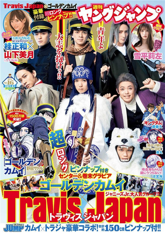 996 [Young Jump] 2021 No.16 雪平莉左 他