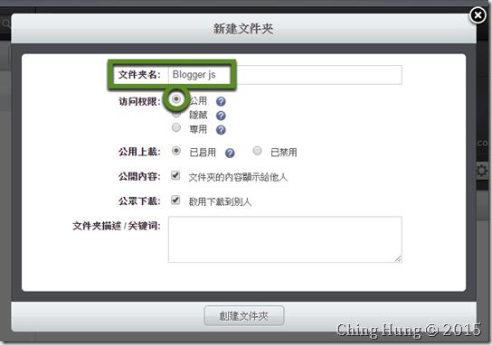 取代 Google Drive 的雲端外連 OpenDrive:資料夾選擇「公用」