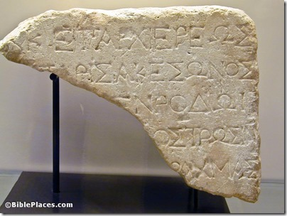 Limestone Greek inscription with drachma donation for Herod's Temple from Jerusalem, 21 BC, tb122200095