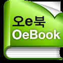 오이북-국내 최저가 전자책 서점, 평생 무료책이 팡팡 logo
