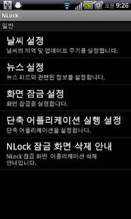 NLock(커스텀 잠금화면) - screenshot thumbnail